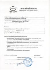 Печь с дымоходом усиленная + казан 22л узбекский, Шумовка и половник!
