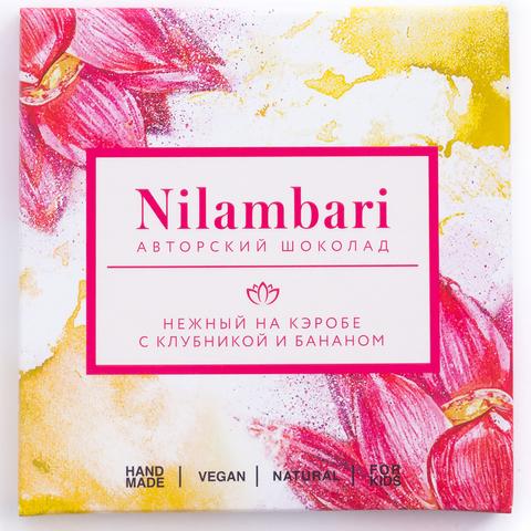 Шоколад Nilambari нежный на кэробе с клубникой и бананом