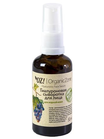 Гиалуроновая сыворотка для жирной и проблемной кожи OrganicZone