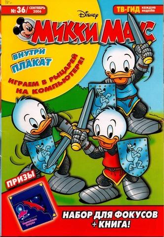 Микки Маус №36 (2006)