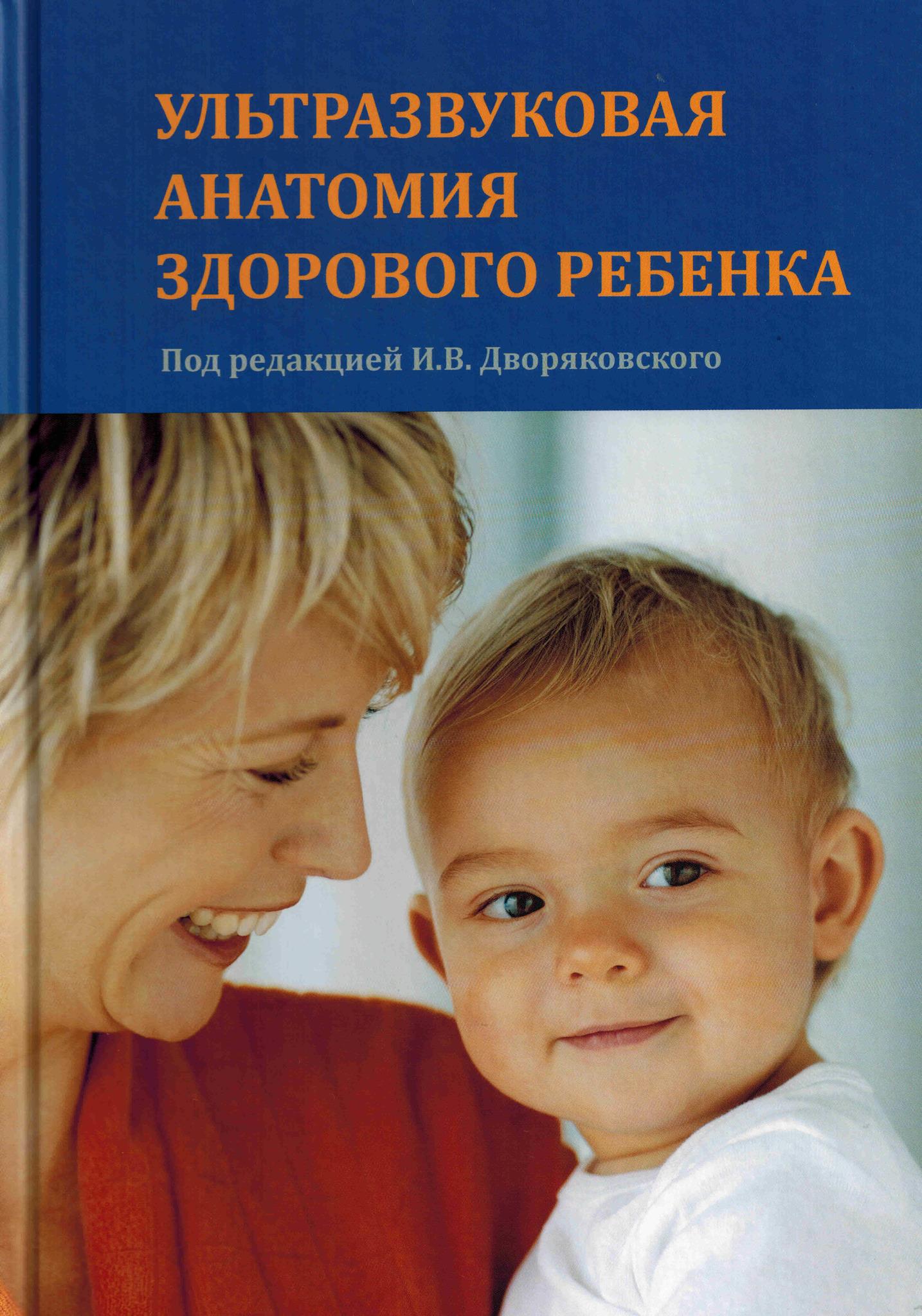 Книги по неонатологии Ультразвуковая анатомия здорового ребенка uzazr.jpg