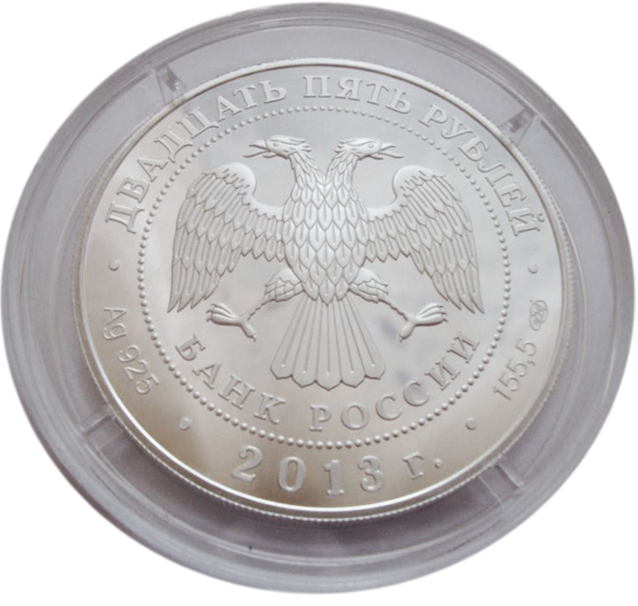 25 рублей. 90-летие ВФСО Динамо. Футбол. Серебро. 2013 год