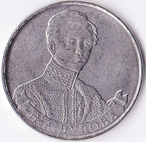 2 рубля 2012 Дурова