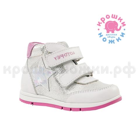 Ботинки бело-розовые, Котофей (ТРК ГагаринПарк)