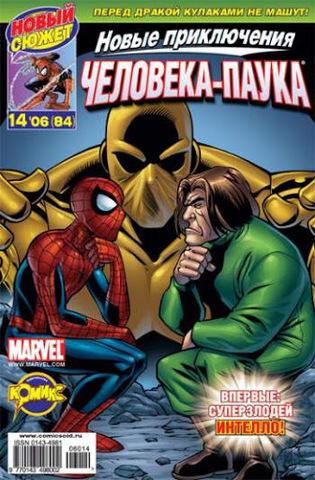 Новые приключения Человека-Паука №84