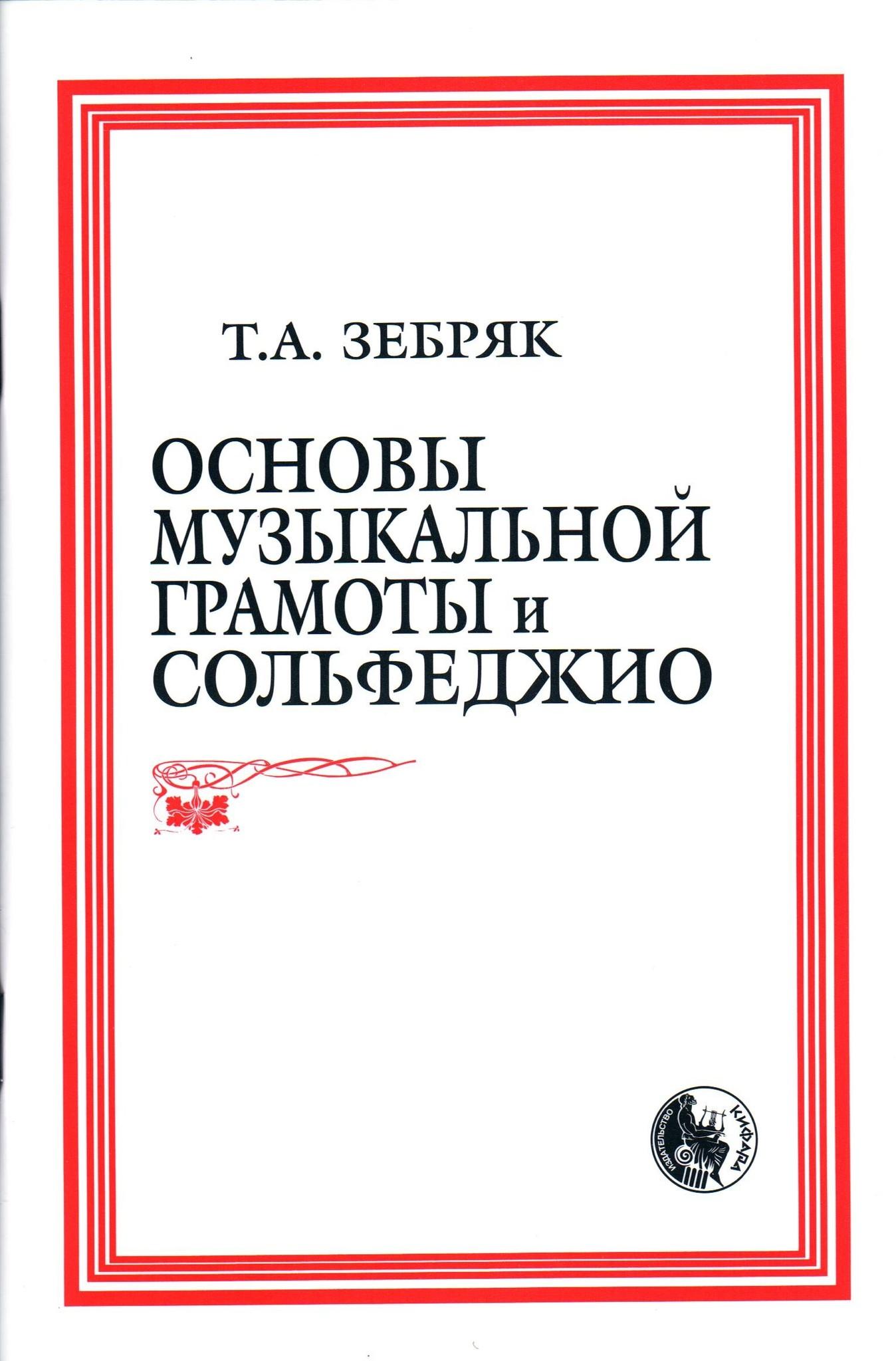 Зебряк Т. Основы музыкальной грамоты и сольфеджио.