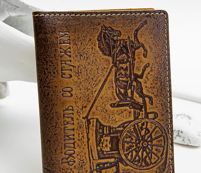 BY040413 Кожаная обложка в ретро стиле для авто документов «Водитель со Стажем» фото 02