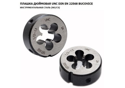 Плашка №12 -24-UNC 115CrV3 60° 2A 20x7мм DIN EN22568 Bucovice(СzTool) 215012