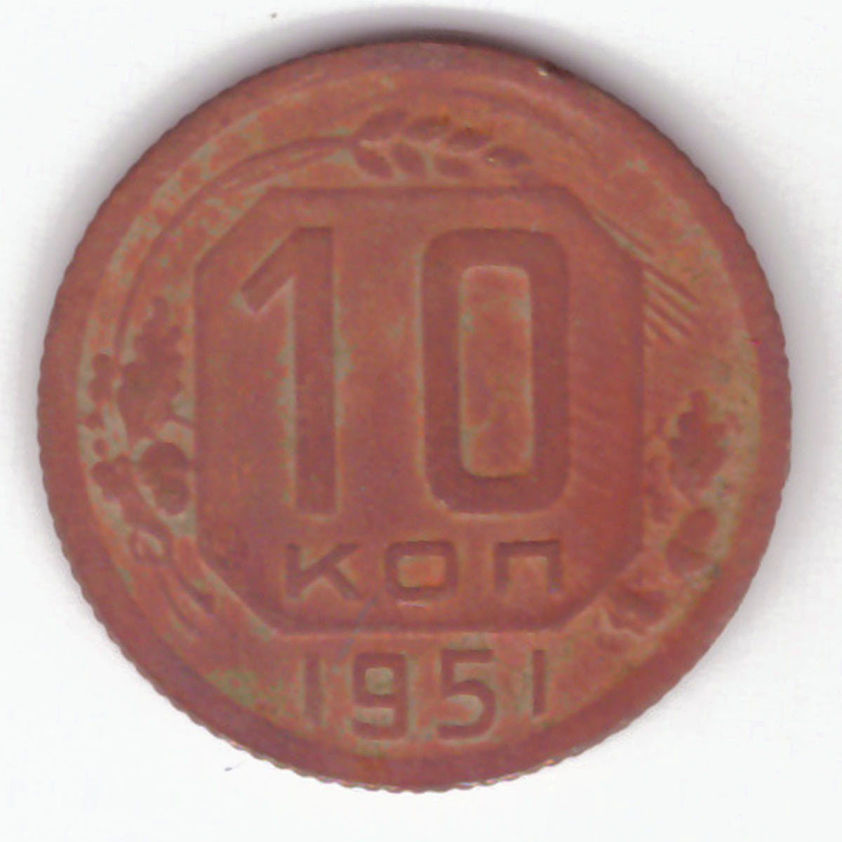 10 копеек 1951 г. СССР. G-VG
