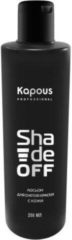 Лосьон для удаления краски с кожи Shade off, Kapous Professional,250 мл.