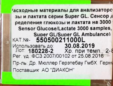 550500211000L Сенсор для определения глюкозы и лактата Super GL,Super GL Ambulance,Super GL Easy