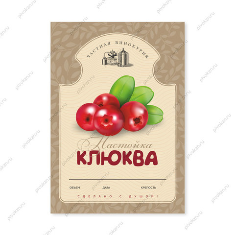 Этикетки «Настойка клюква», 50 шт