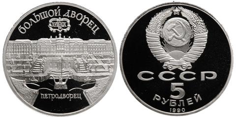 (Proof) 5 рублей Петродворец 1990 г.