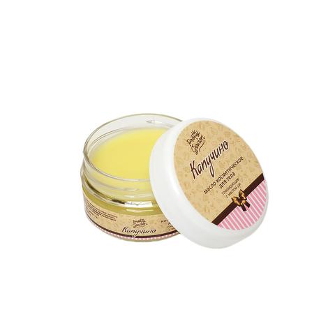 Масло для тела Капучино, Тонизирующее с маслом ши, 60±5 г ТМ PRETTY GARDEN