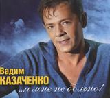 Вадим Казаченко / ...A Мне Не Больно! (CD+DVD)