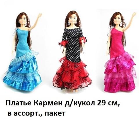 Платье для кукол М6936 Кармен (НИ)