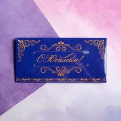 Конверт для денег «С Юбилеем», фиолетовый, 16,5 х 8см