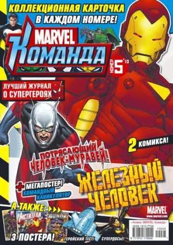 Marvel: Команда №5'10