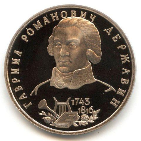 "(proof)  ""1 рубль Г. Р. Державин"" 1993"