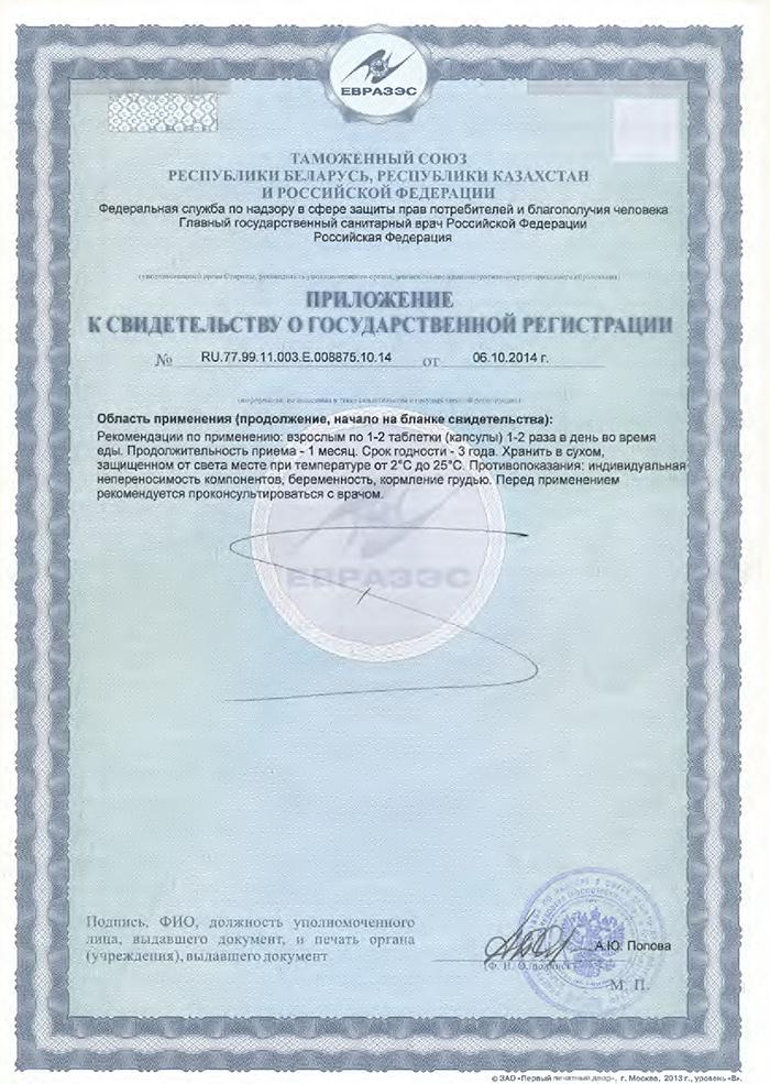 Бонотирк - Свидетельство о Госрегистрации приложение
