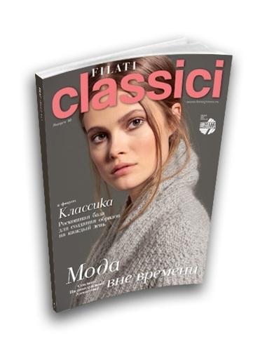 Журнал по вязанию Classici 10 на русском языке