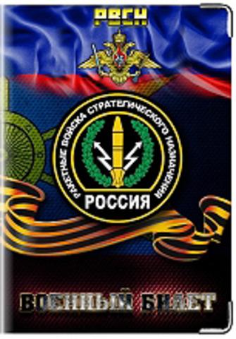 """Обложка для военного билета """"РВСН"""" (2)"""