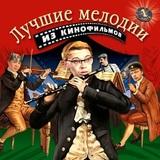 Soundtrack / Лучшие Мелодии Из Кинофильмов, Часть 1 (CD)