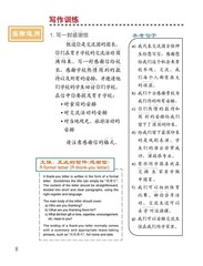 Easy Steps to Chinese vol.6 - Textbook with 1CD