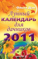 Лунный календарь для дачников на 2011 год