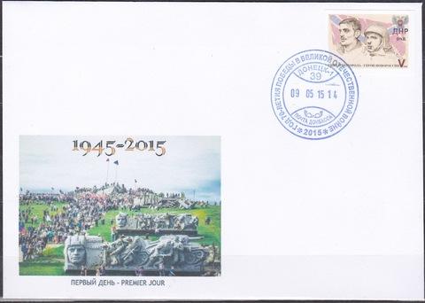 ПОЧТА ДНР(2015 05.09.)-первая марка -КПД на приватных конвертах