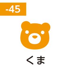 Pilot FriXion Stamp (くま / кума / медведь) SPF-12-45AO