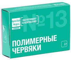 Эксперимент в коробочке №13. «Полимерные червяки»