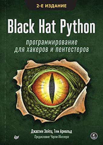 Black Hat Python: программирование для хакеров и пентестеров, 2-е изд