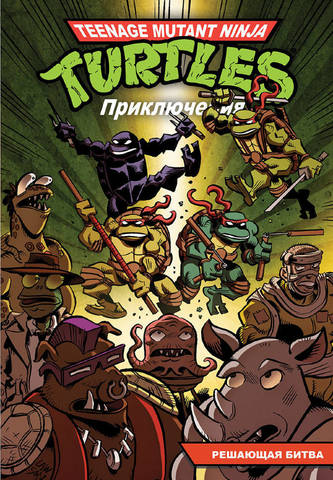 Черепашки-Ниндзя: Приключения. Книга 4. Решающая битва (мягкая обложка)