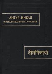 Дигха-никая (Собрание длинных поучений)
