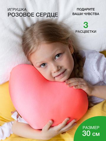 Подушка-игрушка «Сердце маленькое розовое»-2