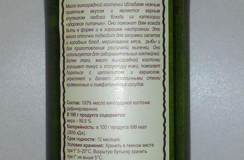 Масло Виноградной косточки рафинированное 250 мл описание