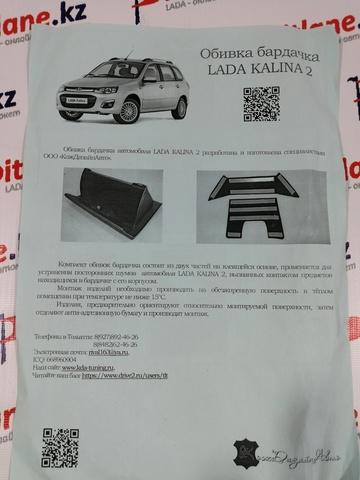 Обивка вещевого ящика (бардачка) Лада Калина-2 / Гранта FL