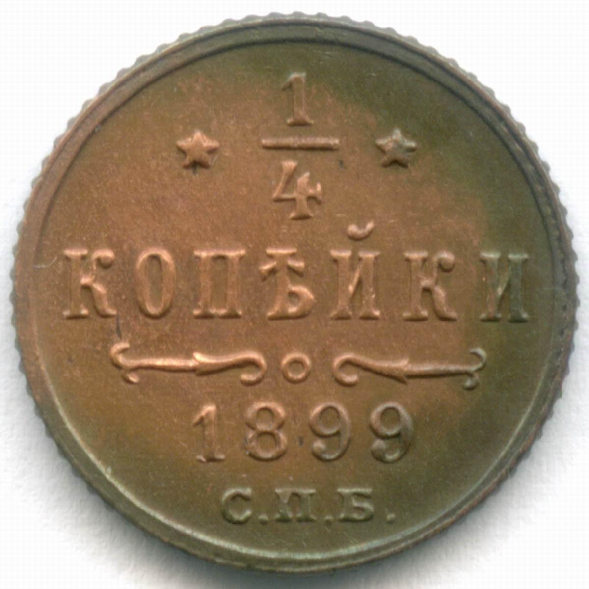1/4 копейки 1899 год. СПБ. AU