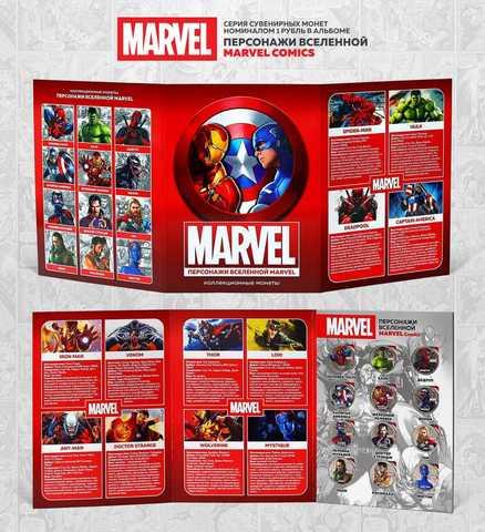 """Набор """"Персонажи вселенной Marvel Comics"""". Цветные монеты 1 рубль в альбоме"""