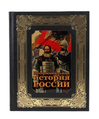 Неофициальная история России.