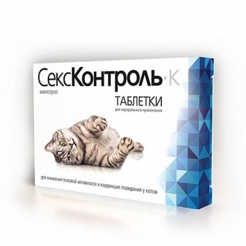 СексКонтроль К для котов   10 таб.