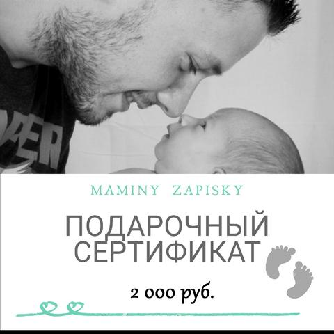 Подарочный сертификат номиналом 2000р.