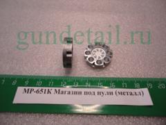 Магазин МР-651К сб. 68 под пули алюминий (металл)