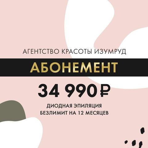 Диодная эпиляция  - безлимит на 12 месяцев – 34990 рублей.