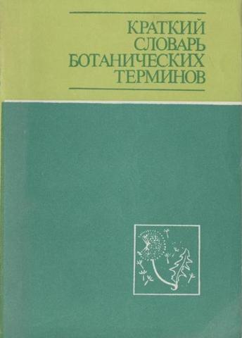 Краткий словарь ботанических терминов