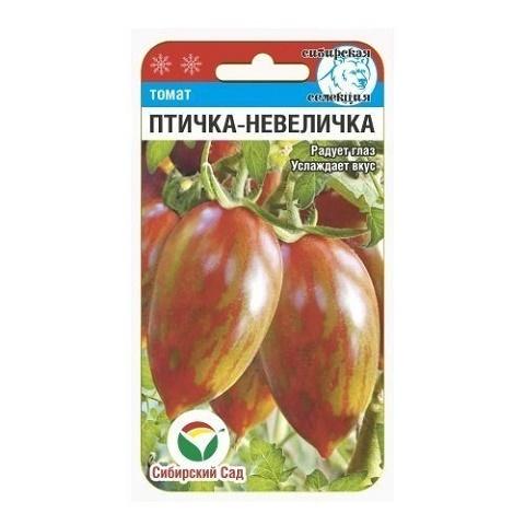 Птичка-невеличка 20шт томат (Сиб Сад)