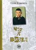 Что Я Видел / Олег Коврига