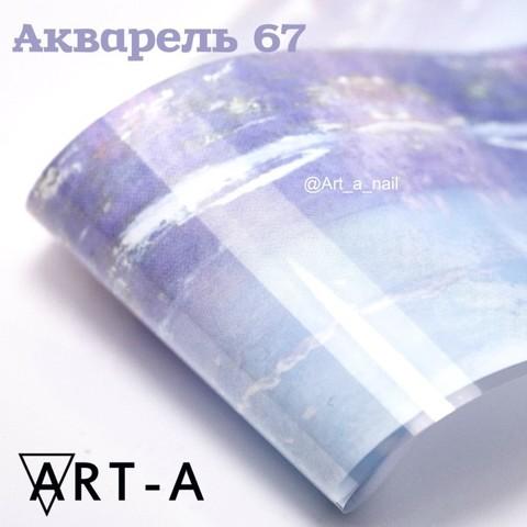 Фольга Акварель 67 Art-A