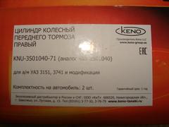РТЦ перед.  правый (KENO)